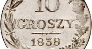 Монета 10 грошей 1838 года Николая I Русско - Польская - реверс