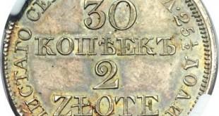 Монета 30 копеек - 2 злотых 1839 года Николая I Русско - Польская - реверс