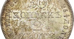 Монета 30 копеек - 2 злотых 1835 года Николая I Русско - Польская - реверс