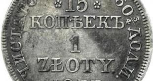 Монета 15 копеек - 1 злотый 1837 года Николая I Русско - Польская - реверс