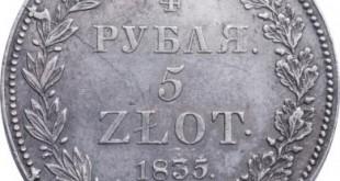 Монета 3/4 рубля - 5 злотых 1837 года Николая I Русско - Польская - реверс