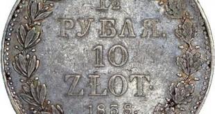 Монета 1,5 рубля - 10 злотых 1838 года Николая I Русско - Польская - реверс