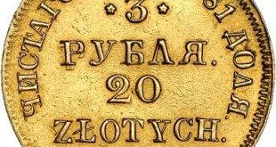 Монета 3 рубля - 20 злотых 1838 года Николая I Русско - Польская - реверс