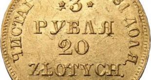 Монета 3 рубля - 20 злотых 1840 года Николая I Русско - Польская - реверс
