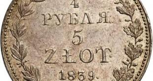 Монета 3/4 рубля - 5 злотых 1839 года Николая I Русско - Польская - реверс