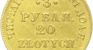 Монета 3 рубля - 20 злотых 1839 года Николая I Русско - Польская - реверс
