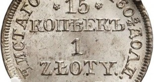 Монета 15 копеек - 1 злотый 1835 года Николая I Русско - Польская - реверс