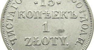 Монета 15 копеек - 1 злотый 1836 года Николая I Русско - Польская - реверс