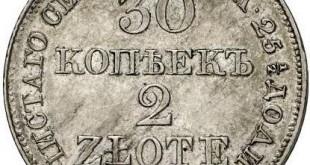 Монета 30 копеек - 2 злотых 1837 года Николая I Русско - Польская - реверс