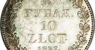 Монета 1,5 рубля - 10 злотых 1837 года Николая I Русско - Польская - реверс