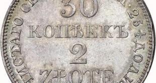 Монета 30 копеек - 2 злотых 1838 года Николая I Русско - Польская - реверс