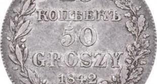 Монета 25 копеек - 50 грошей 1842 года Николая I Русско - Польская - реверс