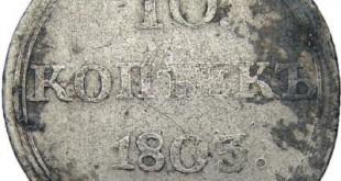 Монета 10 копеек 1803 года Александра I - реверс