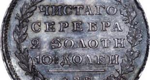 Монета Полтина 1810 года Александра I (новый тип) - реверс