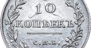 Монета 10 копеек 1814 года Александра I - реверс