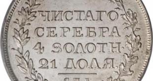 Монета 1 рубль 1814 года Александра I - реверс