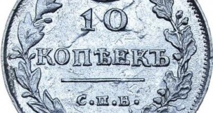 Монета 10 копеек 1815 года Александра I - реверс