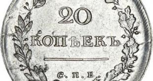 Монета 20 копеек 1815 года Александра I - реверс