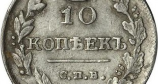 Монета 10 копеек 1816 года Александра I - реверс