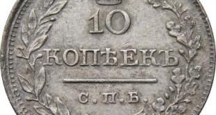 Монета 10 копеек 1819 года Александра I - реверс