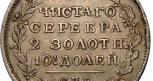 Монета Полтина 1819 года Александра I - реверс