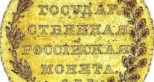 Монета 10 рублей 1802 года Александра I - реверс