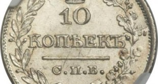 Монета 10 копеек 1821 года Александра I - реверс