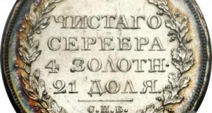 Монета 1 рубль 1823 года Александра I - реверс