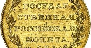 Монета 10 рублей 1804 года Александра I - реверс