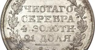 Монета 1 рубль 1824 года Александра I - реверс