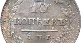 Монета 10 копеек 1825 года Александра I - реверс