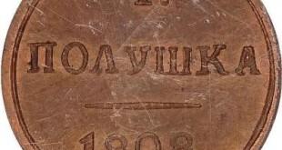 "Монета Полушка 1808 года Александра I (новодел, буквы ""КМ"") - реверс"
