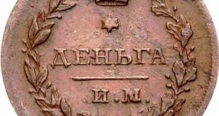Монета Деньга 1812 года Александра I (буквы ИМ - ПС) - реверс