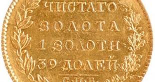 Монета 5 рублей 1823 года Александра I - реверс