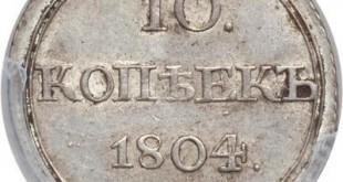Монета 10 копеек 1804 года Александра I - реверс