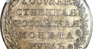 Монета 1 рубль 1804 года Александра I - реверс