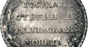 Монета Полтина 1805 года Александра I - реверс