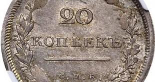 Монета 20 копеек 1810 года Александра I - реверс