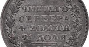 Монета 1 рубль 1810 года Александра I (новый тип) - реверс