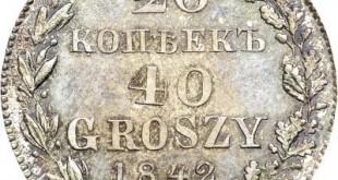 Монета 20 копеек - 40 грошей 1842 года Николая I Русско - Польская - реверс