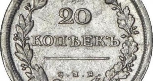 Монета 20 копеек 1811 года Александра I - реверс
