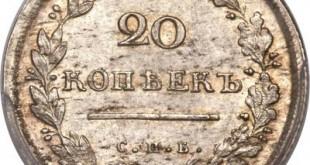 Монета 20 копеек 1813 года Александра I - реверс