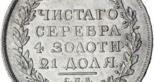 Монета 1 рубль 1815 года Александра I - реверс