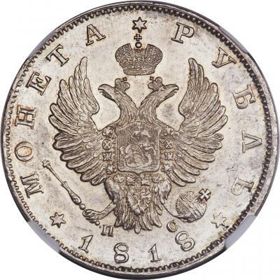 Монета 1 рубль 1818 года Александра I - аверс