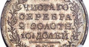 Монета Полтина 1820 года Александра I - реверс