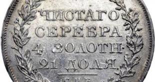 Монета 1 рубль 1821 года Александра I - реверс