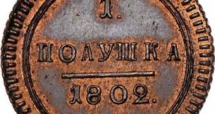 Монета Полушка 1802 года Александра I (новодел) - реверс