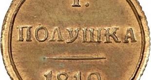 "Монета Полушка 1810 года Александра I (новодел, буквы ""КМ"") - реверс"