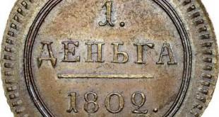 """Монета Деньга 1802 года Александра I (новодел, буквы """"ЕМ"""") - реверс"""