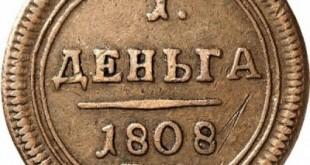 Монета Деньга 1808 года Александра I - реверс
